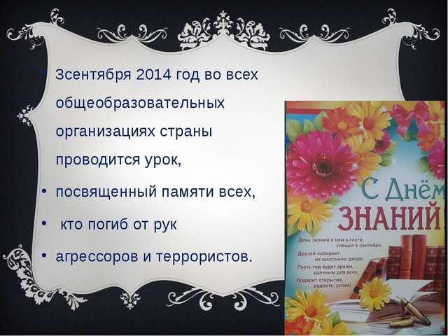 3сентября 2014 год во всех общеобразовательных организациях страны проводится...