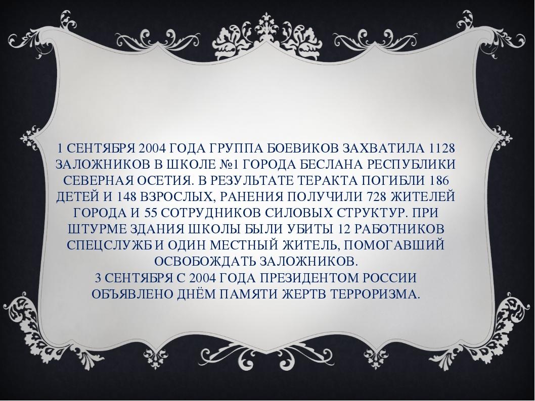 1 СЕНТЯБРЯ 2004 ГОДА ГРУППА БОЕВИКОВ ЗАХВАТИЛА 1128 ЗАЛОЖНИКОВ В ШКОЛЕ №1 ГОР...
