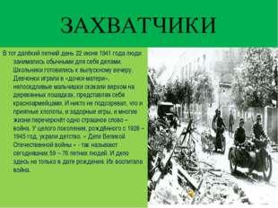 ЗАХВАТЧИКИ В тот далёкий летний день 22 июня 1941 года люди занимались обычны