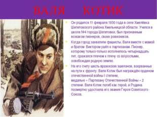 ВАЛЯ КОТИК Он родился 11 февраля 1930 года в селе Хмелёвка Шепетовского район