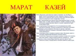 МАРАТ КАЗЕЙ Война обрушилась на белорусскую землю. В деревню, гле жил Марат с