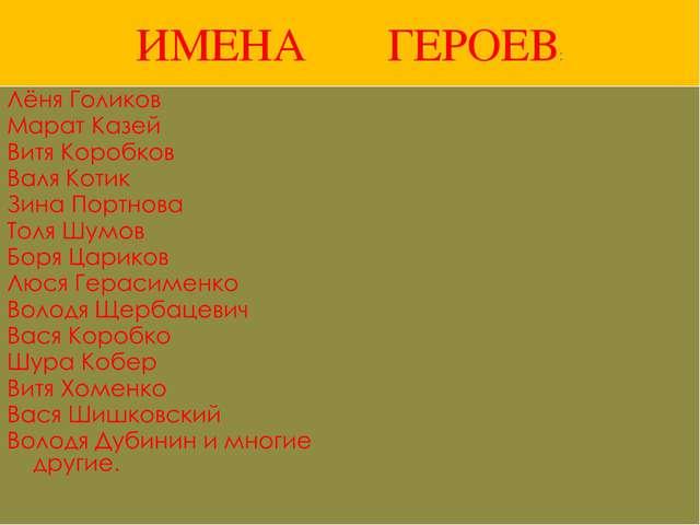 ИМЕНА ГЕРОЕВ: