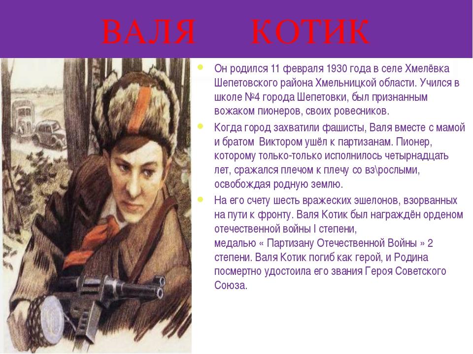 ВАЛЯ КОТИК Он родился 11 февраля 1930 года в селе Хмелёвка Шепетовского район...
