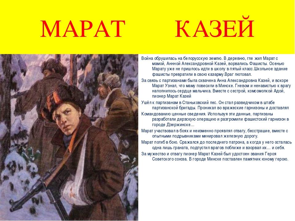 МАРАТ КАЗЕЙ Война обрушилась на белорусскую землю. В деревню, гле жил Марат с...
