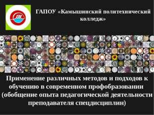 ГАПОУ «Камышинский политехнический колледж» Применение различных методов и по