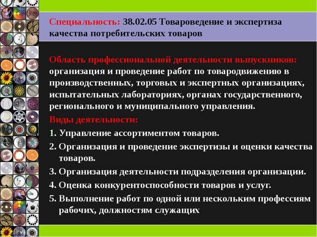 Специальность: 38.02.05 Товароведение и экспертиза качества потребительских т...