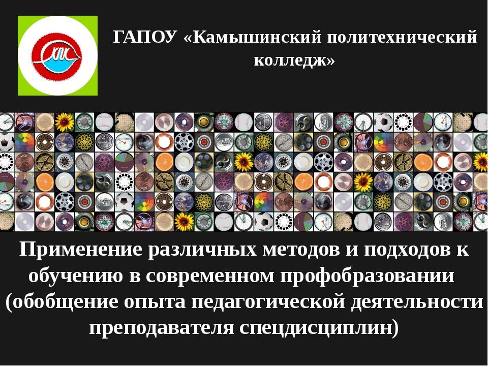 ГАПОУ «Камышинский политехнический колледж» Применение различных методов и по...