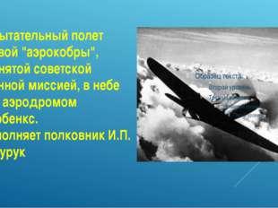 """Испытательный полет первой """"аэрокобры"""", принятой советской военной миссией, в"""