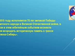 В 2015 году исполняется 70 лет великой Победы советского народа в Великой О