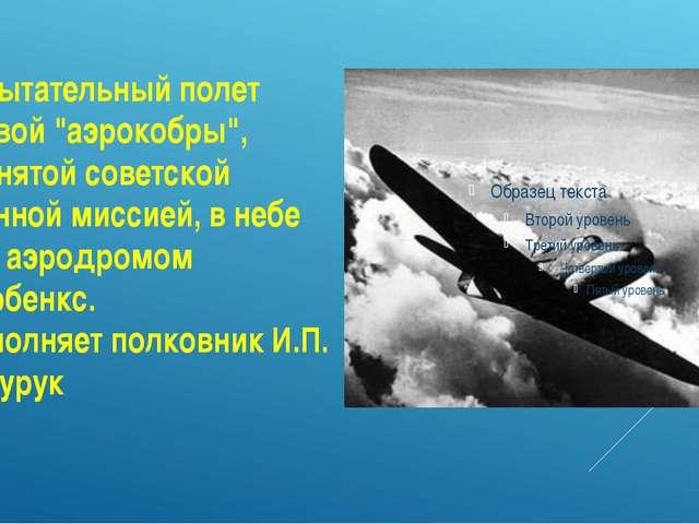 """Испытательный полет первой """"аэрокобры"""", принятой советской военной миссией, в..."""
