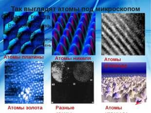 Так выглядят атомы под микроскопом Атомы платины Атомы никеля Атомы углерода
