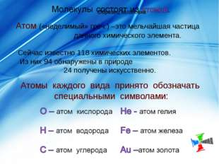 Атом («неделимый» греч.) –это мельчайшая частица данного химического элемента