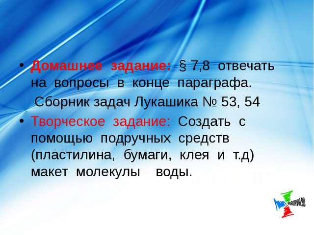 Домашнее задание: § 7,8 отвечать на вопросы в конце параграфа. Сборник задач...
