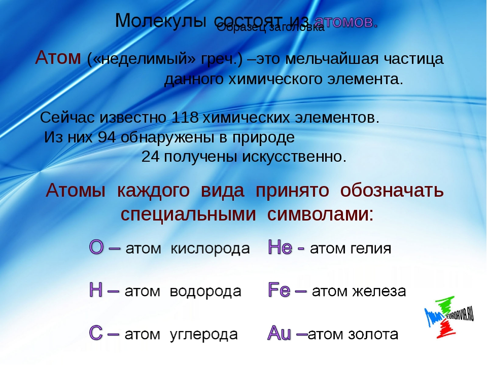Атом («неделимый» греч.) –это мельчайшая частица данного химического элемента...