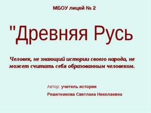 МБОУ лицей № 2 Автор: учитель истории Решетникова Светлана Николаевна Челове