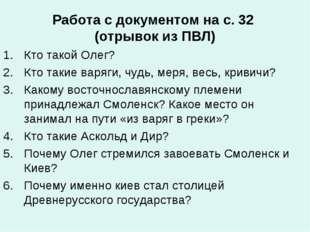 Работа с документом на с. 32 (отрывок из ПВЛ) Кто такой Олег? Кто такие варяг