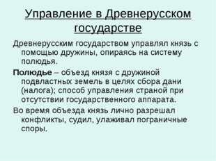 Управление в Древнерусском государстве Древнерусским государством управлял кн