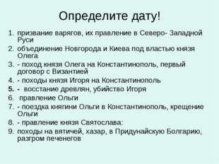 Определите дату! призвание варягов, их правление в Северо- Западной Руси объе