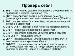 Проверь себя! 862 г. - призвание варягов (Рюрик и его сподвижники), их правле