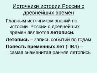 Источники истории России с древнейших времен Главным источником знаний по ист