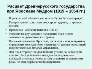 Расцвет Древнерусского государства при Ярославе Мудром (1019 – 1054 гг.) Изда