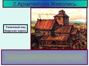 2.Архитектура.Живопись. Большинство зданий Киевской Руси были деревянными. В