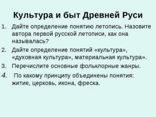 Культура и быт Древней Руси Дайте определение понятию летопись. Назовите авто