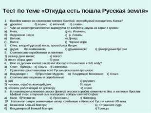 Тест по теме «Откуда есть пошла Русская земля» 1.Вождем какого из славянских