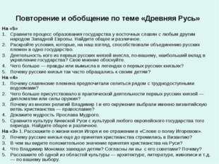 Повторение и обобщение по теме «Древняя Русь» На «5» Сравните процесс образов