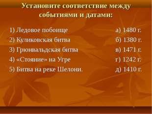 Установите соответствие между событиями и датами: 1) Ледовое побоищеа) 14