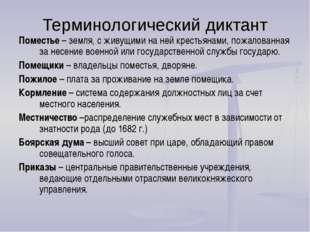 Терминологический диктант Поместье – земля, с живущими на ней крестьянами, по
