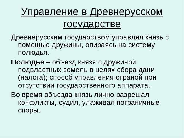 Управление в Древнерусском государстве Древнерусским государством управлял кн...