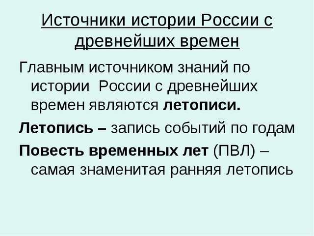 Источники истории России с древнейших времен Главным источником знаний по ист...