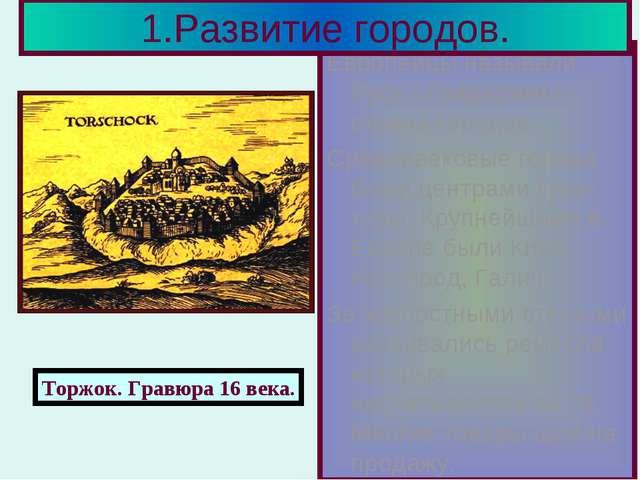 1.Развитие городов. Европейцы называли Русь «Градарики»- страна городов. Сред...