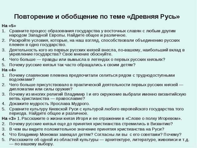 Повторение и обобщение по теме «Древняя Русь» На «5» Сравните процесс образов...