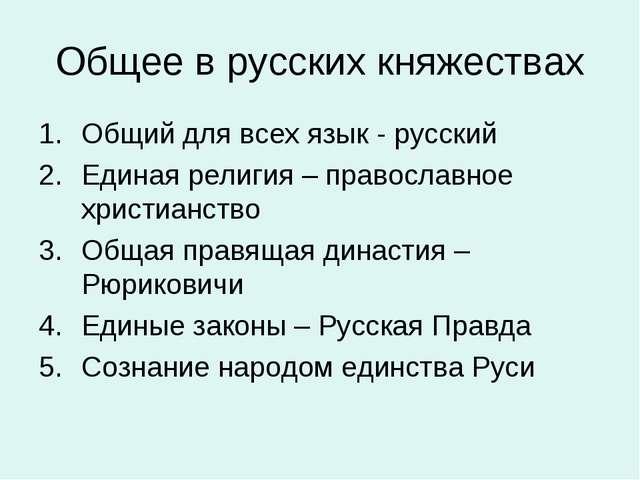 Общее в русских княжествах Общий для всех язык - русский Единая религия – пра...