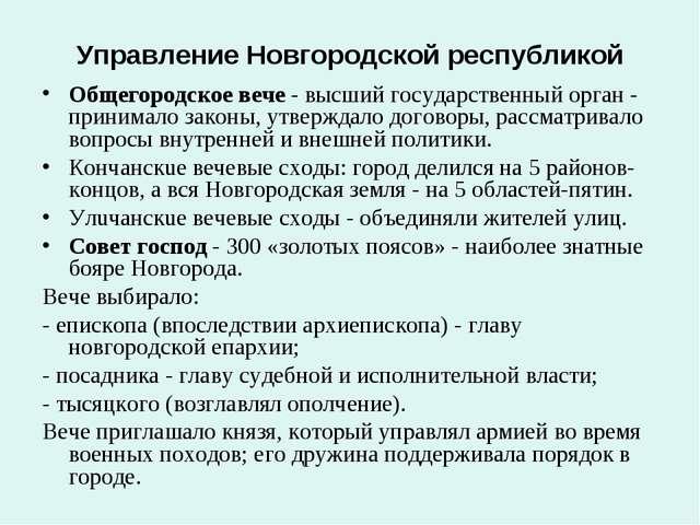 Управление Новгородской республикой Общегородское вече - высший государственн...