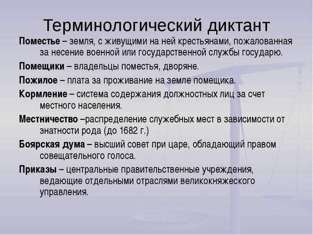 Терминологический диктант Поместье – земля, с живущими на ней крестьянами, по...