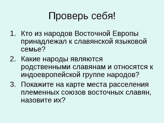 Проверь себя! Кто из народов Восточной Европы принадлежал к славянской языков...