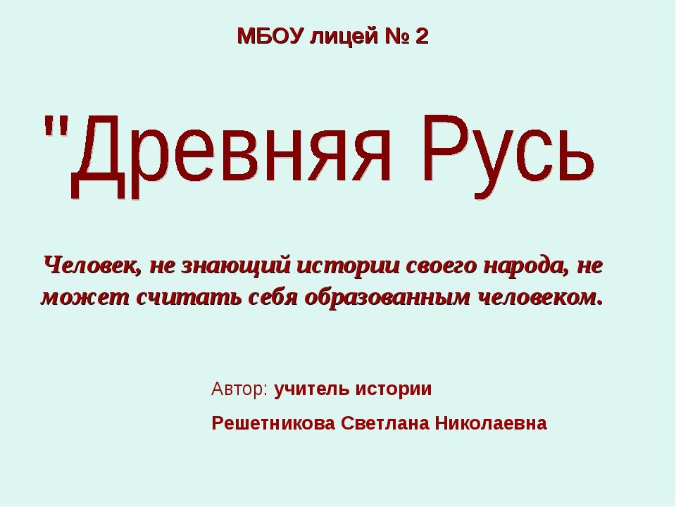 МБОУ лицей № 2 Автор: учитель истории Решетникова Светлана Николаевна Челове...
