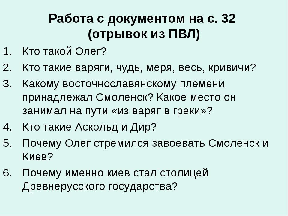 Работа с документом на с. 32 (отрывок из ПВЛ) Кто такой Олег? Кто такие варяг...