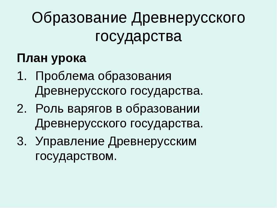 Образование Древнерусского государства План урока Проблема образования Древне...