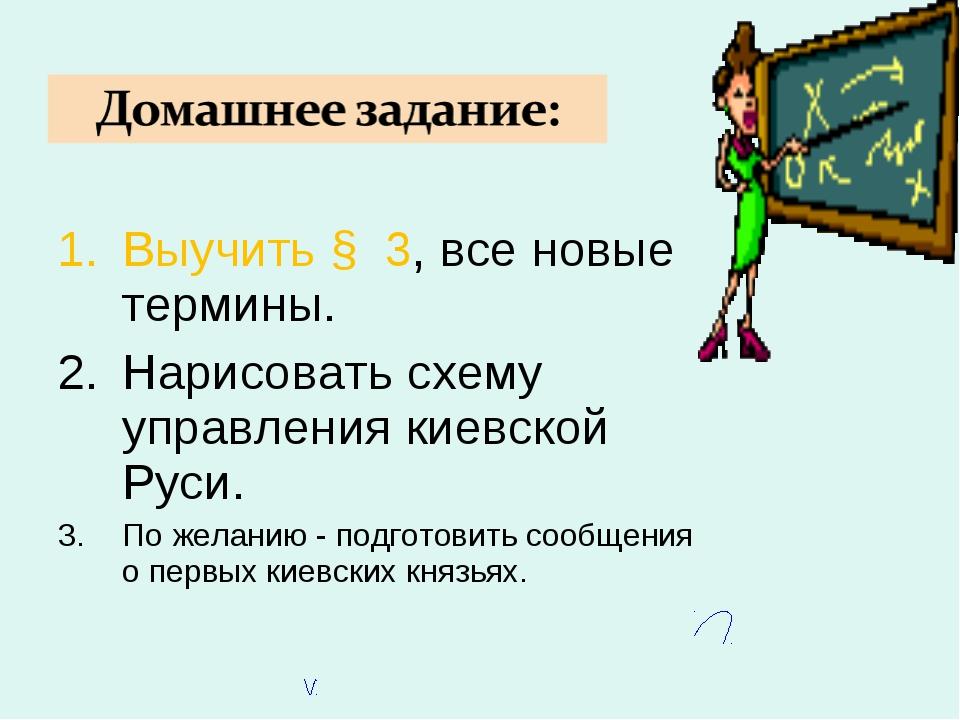 Выучить § 3, все новые термины. Нарисовать схему управления киевской Руси. По...