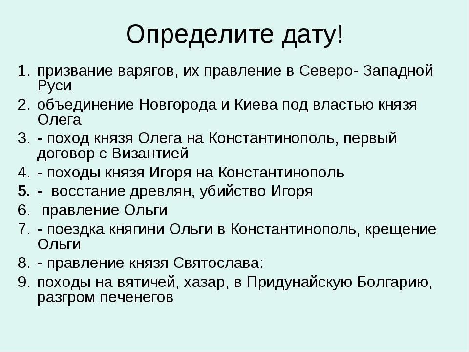 Определите дату! призвание варягов, их правление в Северо- Западной Руси объе...
