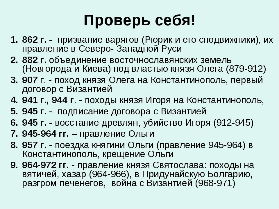 Проверь себя! 862 г. - призвание варягов (Рюрик и его сподвижники), их правле...
