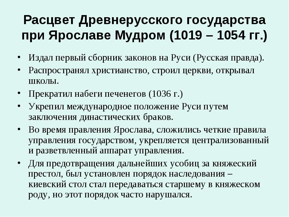 Расцвет Древнерусского государства при Ярославе Мудром (1019 – 1054 гг.) Изда...