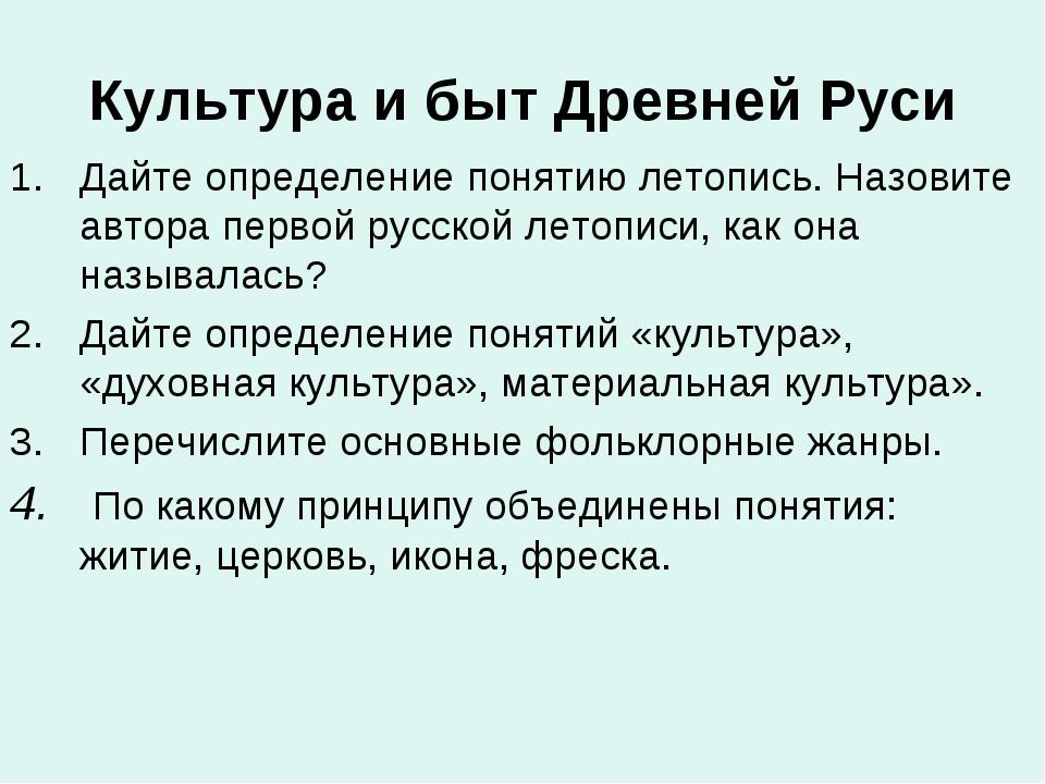 Культура и быт Древней Руси Дайте определение понятию летопись. Назовите авто...
