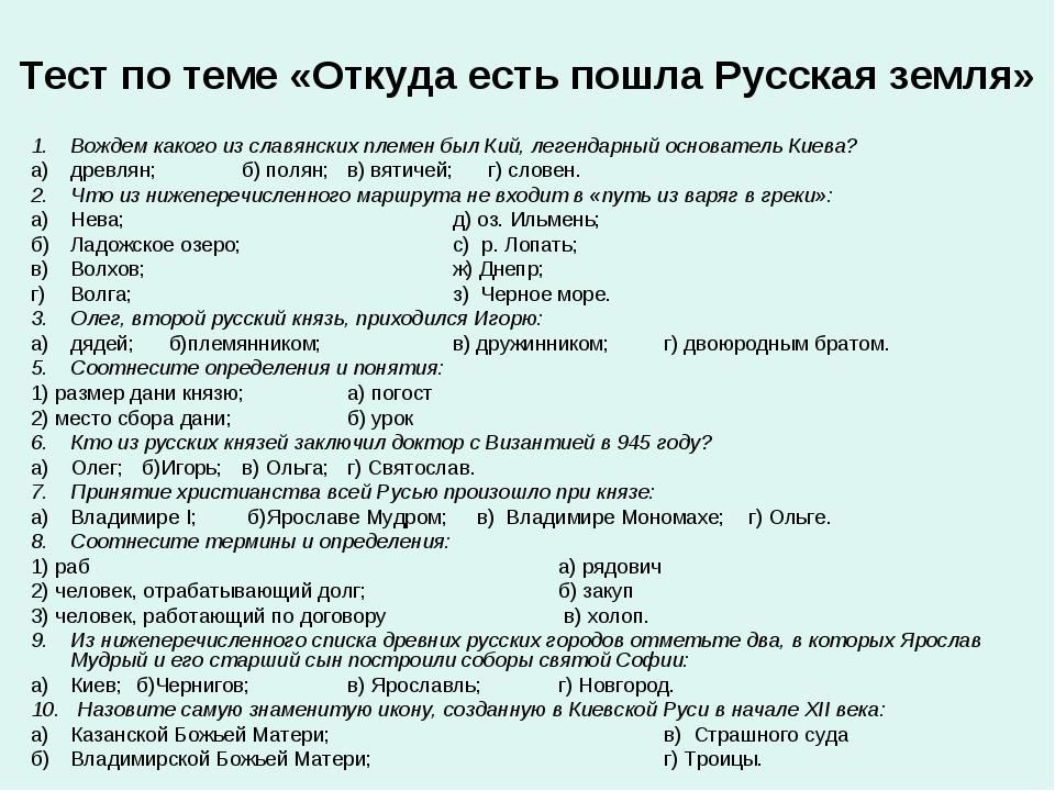 Тест по теме «Откуда есть пошла Русская земля» 1.Вождем какого из славянских...