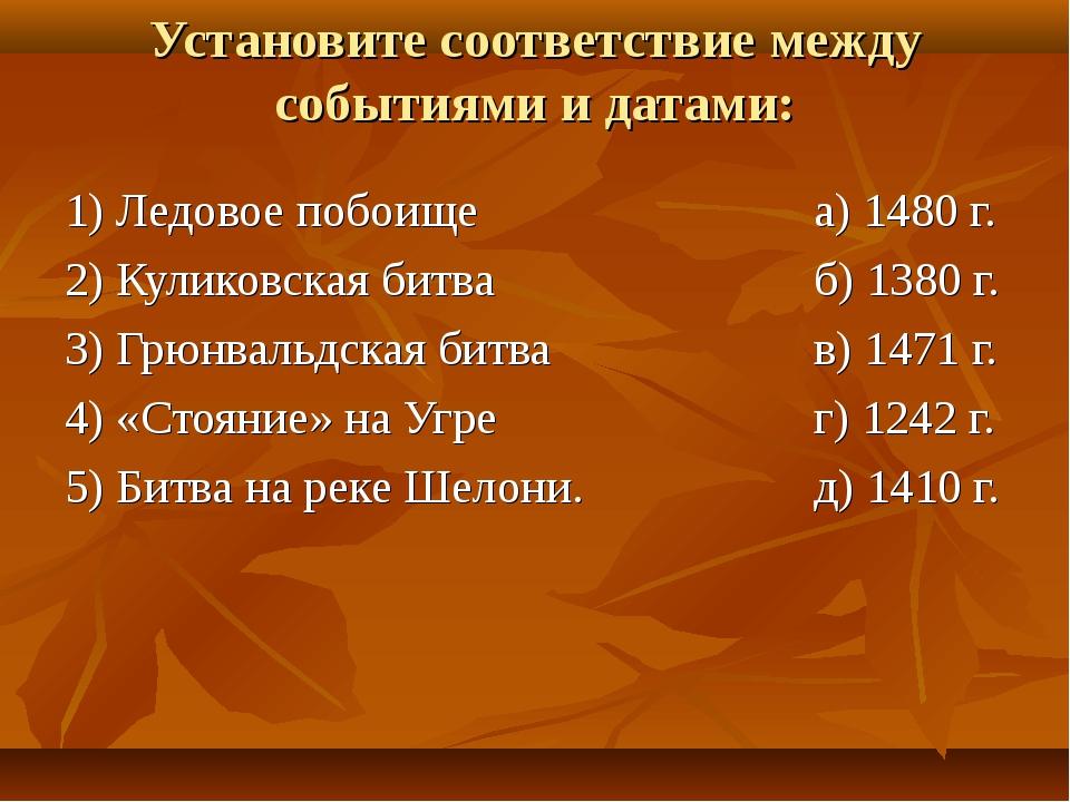 Установите соответствие между событиями и датами: 1) Ледовое побоищеа) 14...