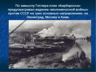 По замыслу Гитлера план «Барбаросса» предусматривал ведение «молниеносной вой